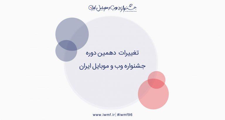 تغییرات دهمین جشنواره وب و موبایل ایران