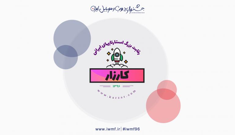 رویداد کارزار - رقابت بزرگ استارتاپهای ایرانی