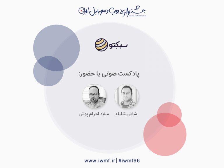 پادکست سبکتو - گفتگو با بنیانگذاران جشنواره وب و موبایل ایران