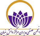 انجمن صنفی مراکز دانش بنیان