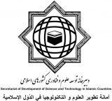 دبیرخانه توسعه علوم و فناوری کشورهای اسلامی