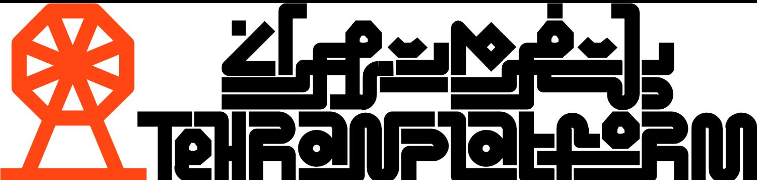 پلتفرم تهران