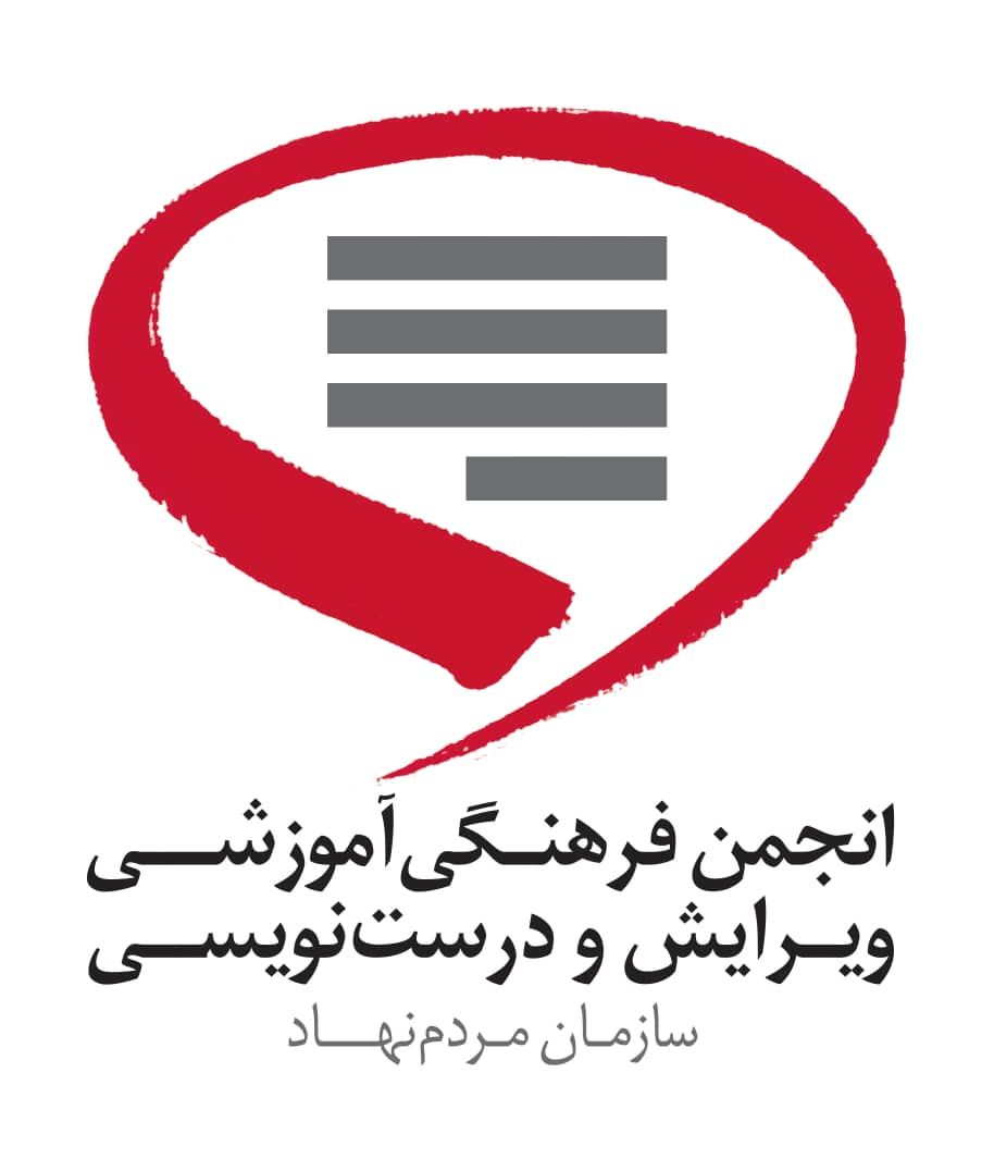 انجمن فرهنگی آموزشی ویرایش و درست نویسی